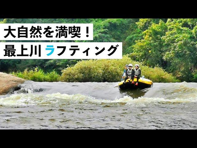 大自然を満喫!最上川ラフティング(春夏版)