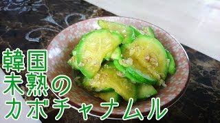 韓国お母さんの未熟カボチャナムルレシピ!