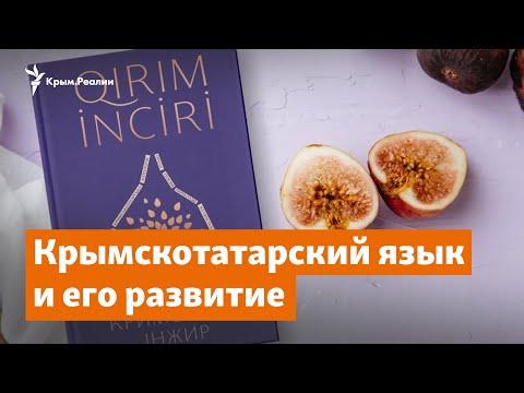 Развитие крымскотатарского языка. «Крымский инжир»  | Доброе утро, Крым