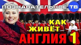 Как живёт Англия 1 (Познавательное ТВ, Ия Михайлова-Кларк)