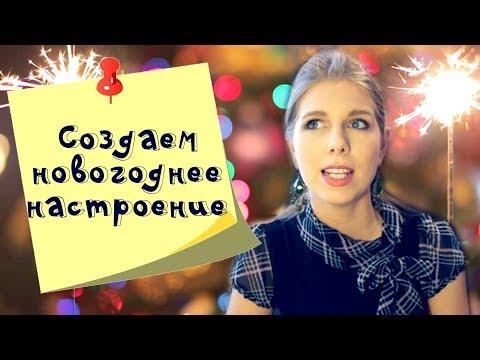 Идеи создания новогоднего настроения! Что делать, когда нет ощущения праздника?