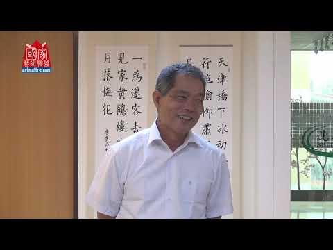 2019三民書畫會會員聯展開幕式 中華書道學會評議委員 余忠孟