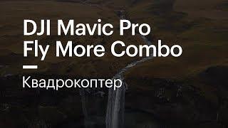 Квадрокоптер DJI Mavic Pro Fly More Combo в  Исландии