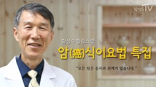 [황성수TV] 암식이요법 4주 힐링스쿨