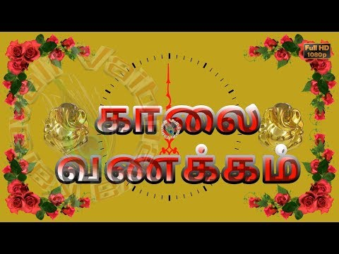 Good Morning Wishes in Tamil, Good Morning God Images, Whatsapp Video Download
