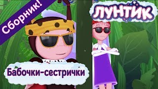 Лунтик - Бабочки-сестрички. Сборник мультиков 2017
