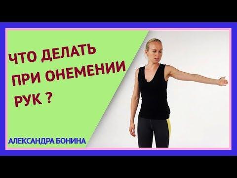 ►Что делать при ОНЕМЕНИИ РУК: пальцев или всей руки? Простое упражнение для растяжки.