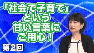 第01回 中国共産党による日本の情報操作