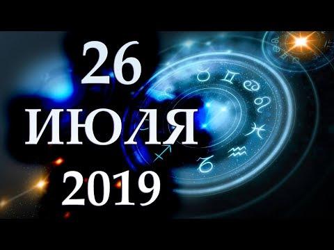 ГОРОСКОП НА 26 ИЮЛЯ 2019 ГОДА