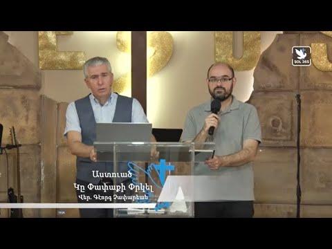 Աստուած Կը Փափաքի Փրկել (Գրծ 10.1-48)