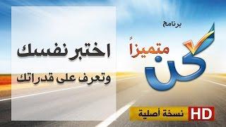 تحميل اغاني برنامج كن متميزاً | 4 | اختبر نفسك وتعرف على قدراتك | د.موسى المزيدي | Dr. Moosa Al-Mazeedi MP3