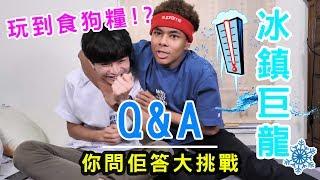 [MiHK]【突發】【Q&A互爆】你問「佢」答大挑戰 - 玩到食狗糧,仲要冰鎮巨龍 ?