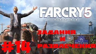 Far Cry 5 Antoni07 и Bagr | Задания и развлечение
