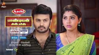 Pandian Stores | 10th to 13 March 2020 - Promo