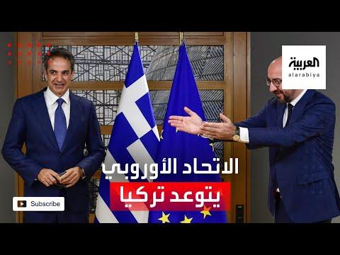 العرب اليوم - شاهد: الاتحاد الأوروبي يتوعّد تركيا بعد إرسال سفينة التنقيب