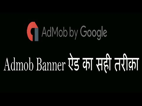 Admob Banner Add integration|What are the Common mistake |