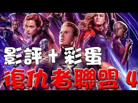 【劇情解說+彩蛋】復仇者聯盟:終局之戰