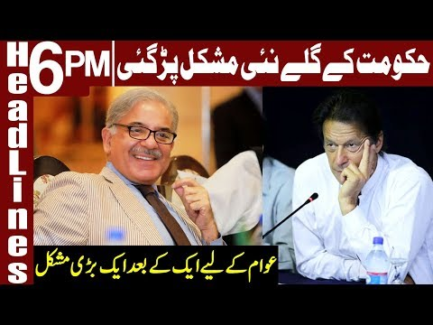 Double Trouble for PTI Government | Headlines 6 PM | 1 February 2019 | Express News