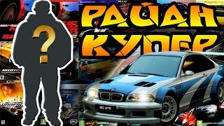 Райан Купер - История одного гонщика (Need for Speed)