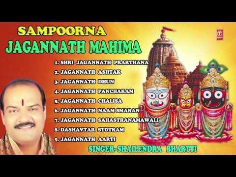 Sampoorna Jagannath Mahima By Shailendra Bhartti I Full Audio Songs Juke Box
