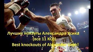 Лучшие нокауты Александра Усика (все 11КО)!/Best knockouts of Alexander Usyk!