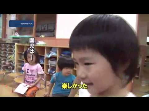 Nishioi Nursery School