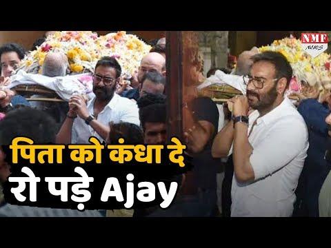 Ajay ने पिता Veeru Devgan को दिया कंधा , रो-रोकर हुआ बुरा हाल