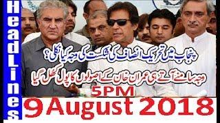 Pakistan News Live 5PM 9 Aug 2018 | PTI Imran Khan Ka Pol Khul Gya Punjab Ma Shikast
