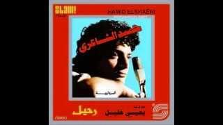 اغاني طرب MP3 Hamid El Shari - Rait I حميد الشاعري - ريت تحميل MP3