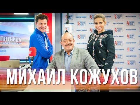 Михаил Кожухов в Вечернем шоу с Юлией Барановской
