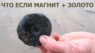 Добываем золото простым магнитом?! В любой стране, в любом городе!!!