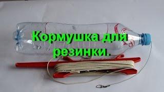 Как сделать резинку с кормушкой для рыбалки
