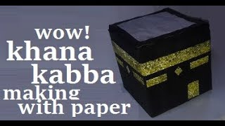 khana kaba model making - मुफ्त ऑनलाइन