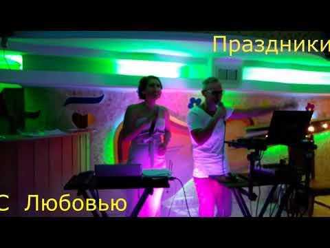 Живая музыка на Ваше торжество 🎼🎸🎻🎵🎶🎷🎹🎺📯, відео 7