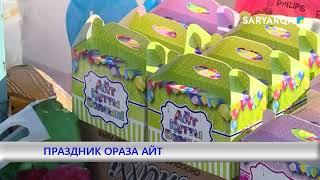 ПРАЗДНИК ОРАЗА АЙТ