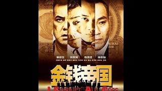 2009 金錢帝國/黃秋生、梁家輝、陳奕迅、王晶