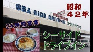 2018年7月沖縄昭和レトロスポット&ドライブイン巡りの旅④嘉手納~恩納編昭和42年創業!24時間営業の沖縄で一番古いシーサイドドライブインでモーニングのベーコンオムレツをいただく!