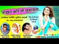 Nokhra Kore Vo Mhari Juvanay    Divan Katara video download
