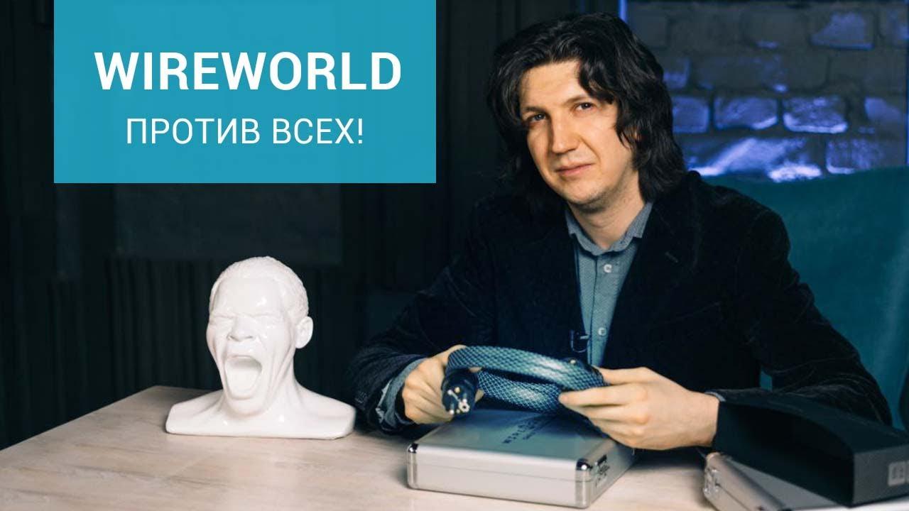 Wireworld Platinum Electra 7 Лучший сетевой кабель!?