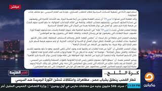 حركة استقالات جماعية في هيئة القضاء.. هل خاف القضاة من مصير حسن فريد قاضي الإعدامات ؟