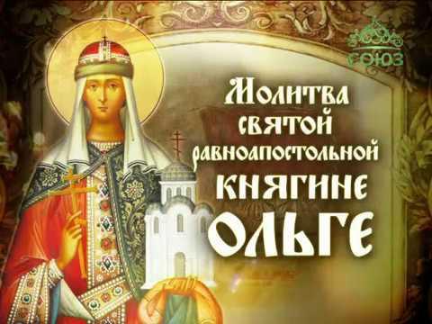 Молитва святой равноапостольной княгине Ольге