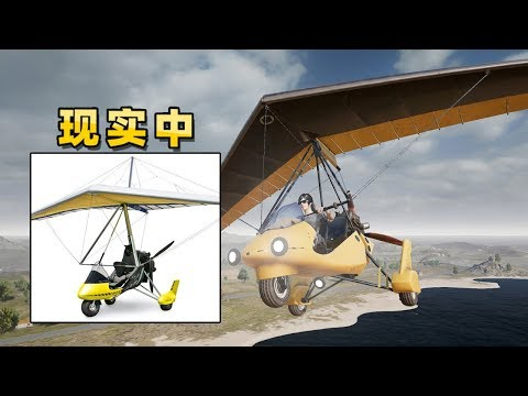 PUBG 現實中的滑翔機