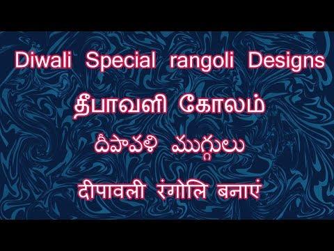 Diwali Rangoli Design for Beginners | Sunday Kolam