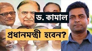 ড. কামাল প্রধানমন্ত্রী হবেন? বিএনপি'র সমর্থনেই? Election Talk II Bangladesh politics