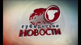 Губернские новости 07.01.2018