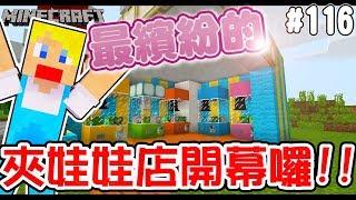【Minecraft】蘇皮生存系列 #116  夾娃娃小店開幕囉!! 大家一起來玩吧【當個創世神】