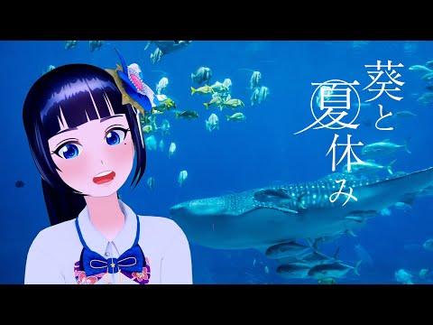 【生放送】葵と夏休み!水族館いくよ!【#葵の生放送 #葵と夏休み】
