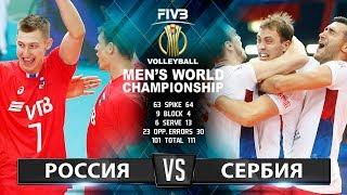 Волейбол   Россия vs. Сербия   Чемпионат Мира 2018   Лучшие моменты игры