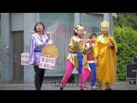 與我共舞──看見臺南社區劇場