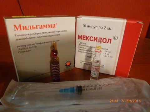 Мексидол и Мильгамма внутримышечный укол